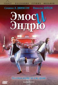 Смотреть Эмос и Эндрю онлайн на Кинопод бесплатно