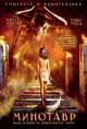 Смотреть фильм Минотавр онлайн на Кинопод бесплатно