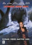 Смотреть фильм Глубокое синее море онлайн на KinoPod.ru платно