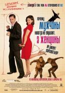 Смотреть фильм Почему мужчины никогда не слушают, а женщины не умеют парковаться онлайн на KinoPod.ru бесплатно