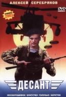 Смотреть фильм Десант онлайн на KinoPod.ru бесплатно