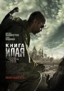 Смотреть фильм Книга Илая онлайн на KinoPod.ru бесплатно