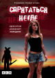 Смотреть фильм Спрятаться негде онлайн на Кинопод бесплатно