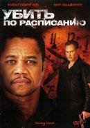Смотреть фильм Убить по расписанию онлайн на KinoPod.ru платно