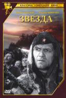 Смотреть фильм Звезда онлайн на KinoPod.ru бесплатно