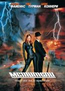 Смотреть фильм Мстители онлайн на KinoPod.ru платно