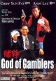 Смотреть фильм Бог игроков онлайн на Кинопод бесплатно