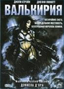 Смотреть фильм Валькирия онлайн на KinoPod.ru бесплатно