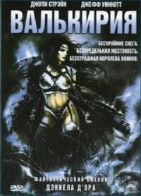 Смотреть Валькирия онлайн на Кинопод бесплатно
