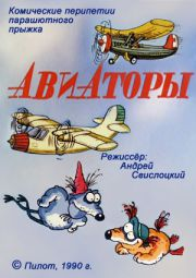 Смотреть Авиаторы онлайн на Кинопод бесплатно