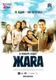 Смотреть фильм ЖАRА онлайн на KinoPod.ru бесплатно