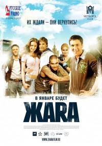 Смотреть ЖАRА онлайн на Кинопод бесплатно