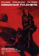 Смотреть фильм Красная планета онлайн на KinoPod.ru платно