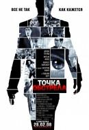 Смотреть фильм Точка обстрела онлайн на KinoPod.ru платно