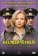 Смотреть фильм Волшебник онлайн на KinoPod.ru бесплатно