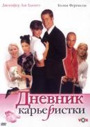 Смотреть фильм Дневник карьеристки онлайн на KinoPod.ru бесплатно