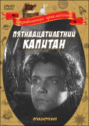 Смотреть фильм Пятнадцатилетний капитан онлайн на KinoPod.ru бесплатно