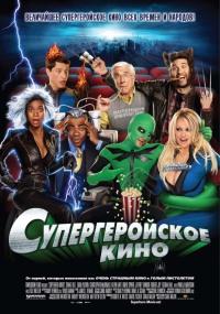 Смотреть Супергеройское кино онлайн на Кинопод бесплатно