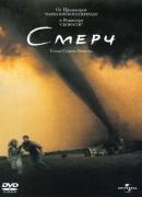 Смотреть фильм Смерч онлайн на KinoPod.ru платно