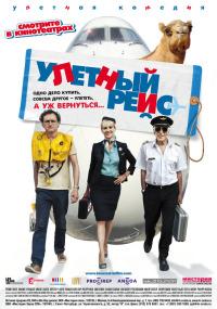 Смотреть Улетный рейс онлайн на Кинопод бесплатно