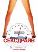 Смотреть фильм Сексдрайв онлайн на Кинопод бесплатно