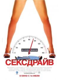 Смотреть Сексдрайв онлайн на Кинопод бесплатно