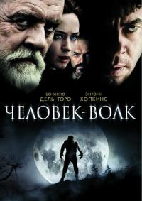 Смотреть Человек-волк онлайн на KinoPod.ru бесплатно