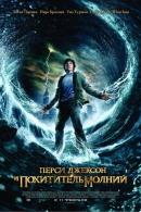 Смотреть фильм Перси Джексон и похититель молний онлайн на KinoPod.ru платно