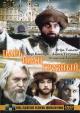 Смотреть фильм Царь Иван Грозный онлайн на Кинопод бесплатно