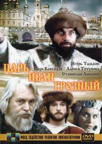 Смотреть Царь Иван Грозный онлайн на Кинопод бесплатно
