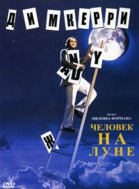 Смотреть Человек на Луне онлайн на Кинопод бесплатно