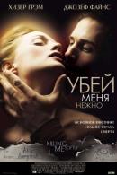 Смотреть фильм Убей меня нежно онлайн на Кинопод бесплатно