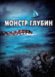 Смотреть фильм Монстр глубин онлайн на Кинопод бесплатно