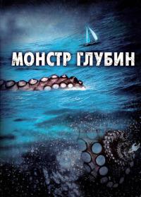 Смотреть Монстр глубин онлайн на Кинопод бесплатно
