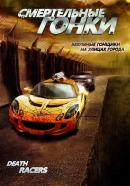Смотреть фильм Смертельные гонки онлайн на KinoPod.ru бесплатно