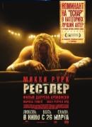 Смотреть фильм Рестлер онлайн на KinoPod.ru платно