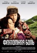 Смотреть фильм Фантомная боль онлайн на KinoPod.ru бесплатно