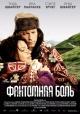 Смотреть фильм Фантомная боль онлайн на Кинопод бесплатно