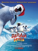 Смотреть фильм Делай ноги онлайн на KinoPod.ru платно