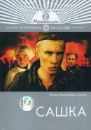 Смотреть фильм Сашка онлайн на KinoPod.ru бесплатно