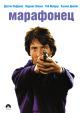 Смотреть фильм Марафонец онлайн на Кинопод бесплатно
