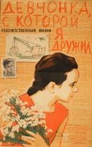 Смотреть фильм Девчонка, с которой я дружил онлайн на KinoPod.ru бесплатно