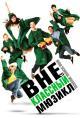 Смотреть фильм Внеклассный мюзикл онлайн на Кинопод бесплатно