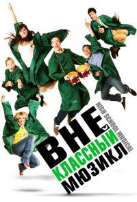 Смотреть Внеклассный мюзикл онлайн на Кинопод бесплатно