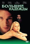 Смотреть фильм Большие надежды онлайн на KinoPod.ru платно