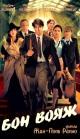 Смотреть фильм Бон вояж! онлайн на Кинопод бесплатно