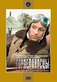 Смотреть Торпедоносцы онлайн на Кинопод бесплатно
