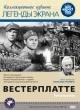 Смотреть фильм Вестерплатте онлайн на Кинопод бесплатно