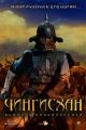 Смотреть фильм Чингисхан. Великий монгол онлайн на Кинопод бесплатно
