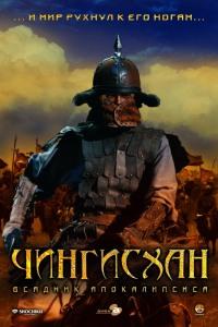 Смотреть Чингисхан. Великий монгол онлайн на Кинопод бесплатно